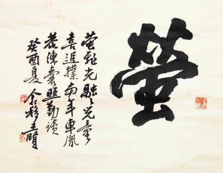 罗振玉(1866-1940) 临岐阳石鼓文