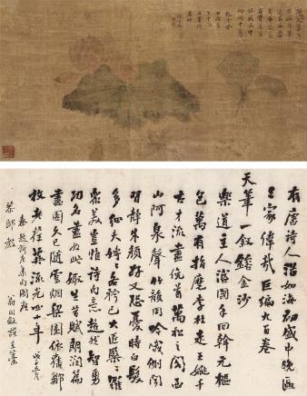 张问陶(1764-1814)、翁同龢(1830-1904)荷花、书法双挖
