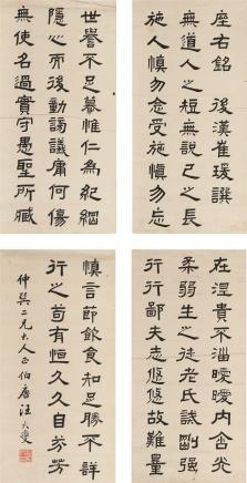 汪大燮  书法四条屏