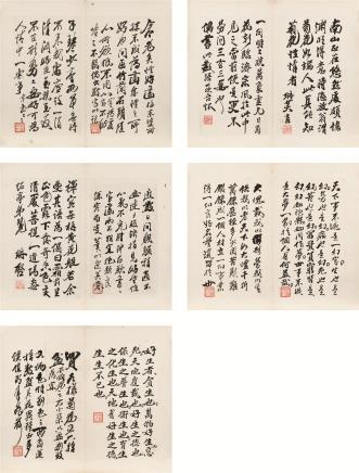 曹锟  书法册页