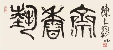 陈大羽  书法斋号