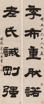 张槃  书法对联
