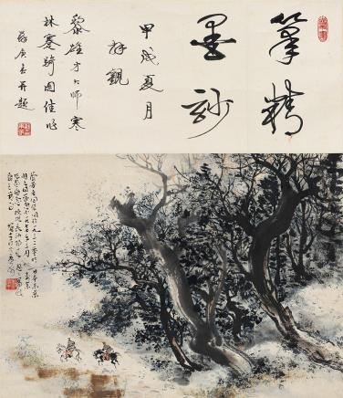 黎雄才(1910-2001)寒林蹇骑图