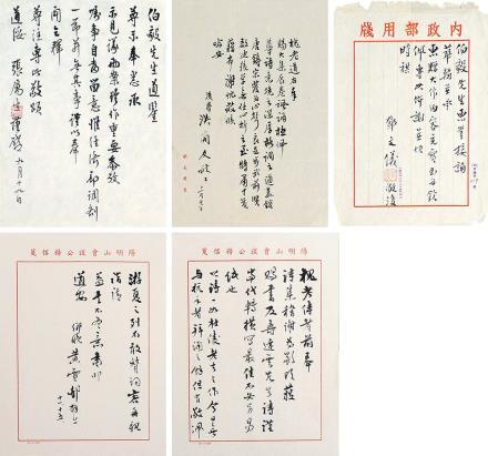 张厉生、洪兰友、黄雪村、邓文仪致钟伯毅信札四通五页