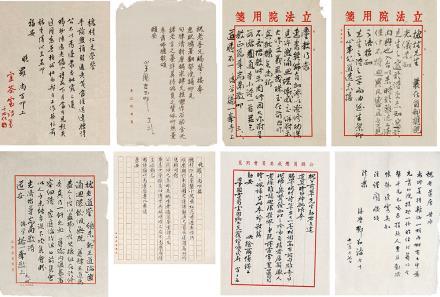 关吉玉、罗尚、杨一峰、徐尔僖、邓翔海致钟伯毅信札七通八页