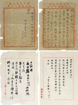 陈志皋、马寿华、贾士毅、蒋友文、程石军致钟伯毅信札八通十二页