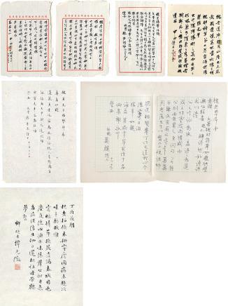 申丙、林尹、万骊、廖寿泉、谭元澂致槐村信札六通七页