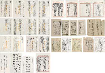 《中华大藏经》修订人来往信札一批及《中华大藏经》题稿(含蔡运辰、屈映光、本际法师、钟伯毅等人墨迹)