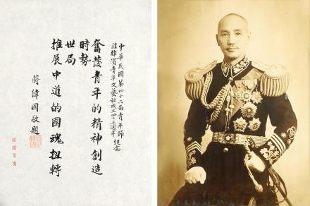 蒋纬国题赠龙门小对及蒋介石戎装照一幅