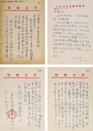 刘旦宅致周雷信札一页附深圳大学中国艺术中心致周雷信三页