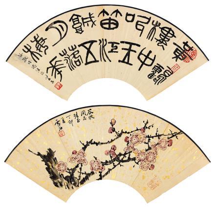 白雪石、黄苗子 梅花 篆书