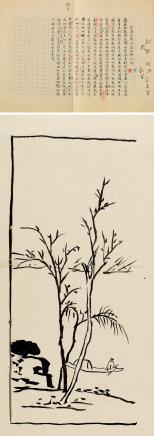 康生 题高西园印集,附山水人物画稿(无款)一帧