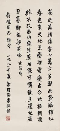 叶圣陶书杜甫诗