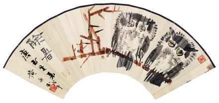 黄永玉(b.1924)除暑