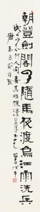 黄苗子(1913-2012)隶书