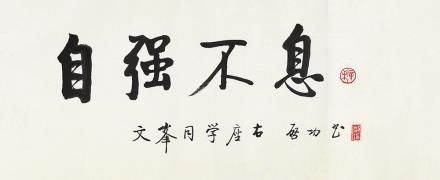 """启功(1912-2005)行书""""自强不息"""""""