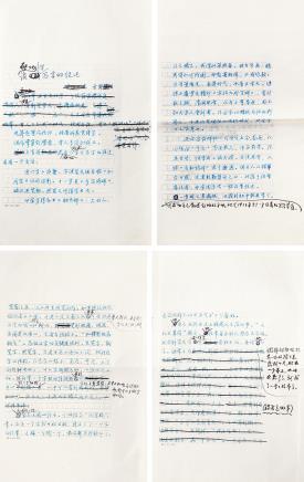 崔颂明作《启功谈学写字的经过》文稿二十二页(选刊四页)