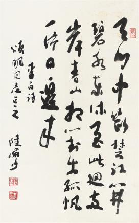 陆俨少(1909-1993)行书李白诗