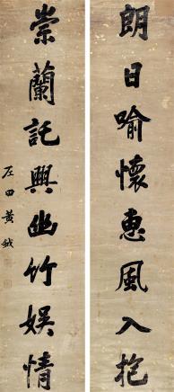 黄钺(1750-1841)行书七言联