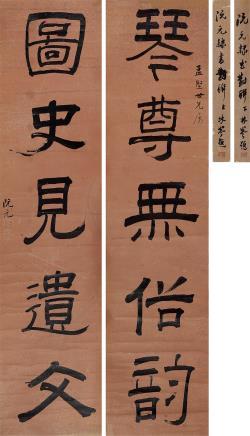 阮元(1764-1849)隶书五言联