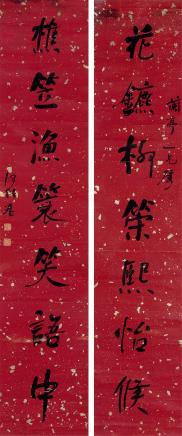 何绍基(1799-1873)行书七言联