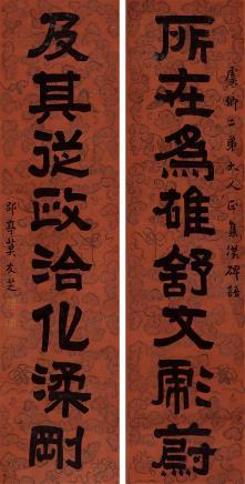 莫友芝(1811-1871)隶书八言联