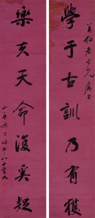 梁同书(1723-1815)行书七言联
