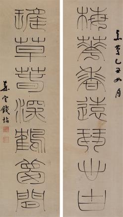钱坫(1744-1806)篆书七言联