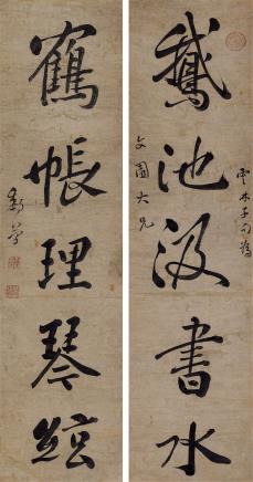 黎简(1747-1799)行书五言联