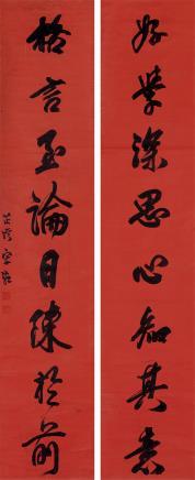 宋湘(1757-1826)行书八言联