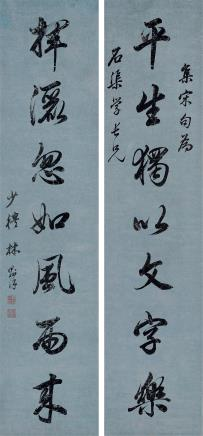 林则徐(1785-1850)行书七言联