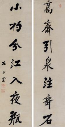 左宗棠(1812-1885)行书七言联