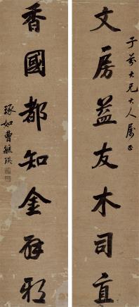曹毓英(1813-1866)行书七言联