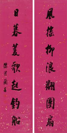 陈澧(1810-1882)行书七言联