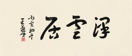王蘧常(1900-1989年)草书书法