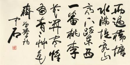 欧阳中石(b.1928年)行书书法
