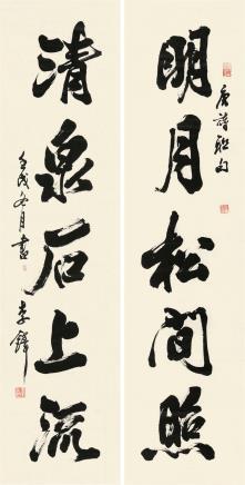 李铎(b.1930年)行书五言联