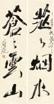 尉天池(b.1936年)行书四言联