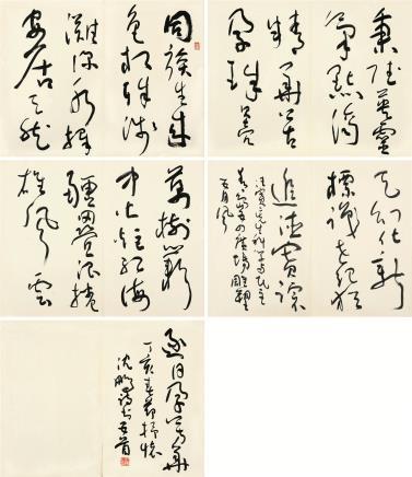 沈鹏(b.1931年)草书书法