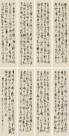 武中奇(1907-2006年)草书书法