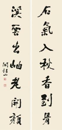 阎锡山(1883-1960年)行书七言联