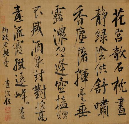 查继佐(1601-1676年)行书书法