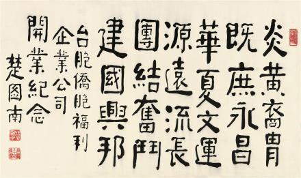 楚图南(1899-1994年)隶书书法