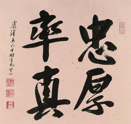 王季迁(1906-2003年)行书书法