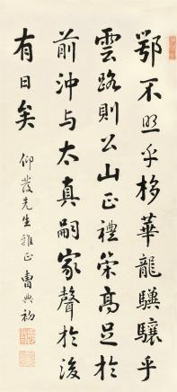 曹典初(1876-?年)行书书法