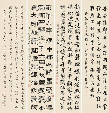 沈景修(1835-1899年)、金尔珍(1840-1919年)、吴念椿(清)、毛承基(清)书法四屏