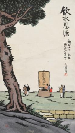 丰子恺(1898-1975)饮水思源