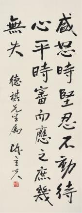 陈立夫(1900-2001)行书