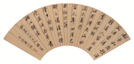 黄兆槐(清)书法扇面