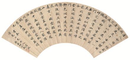帅承瀛(1767-1841)书法扇面
